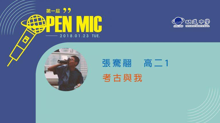 OPEN MIC【考古與我】