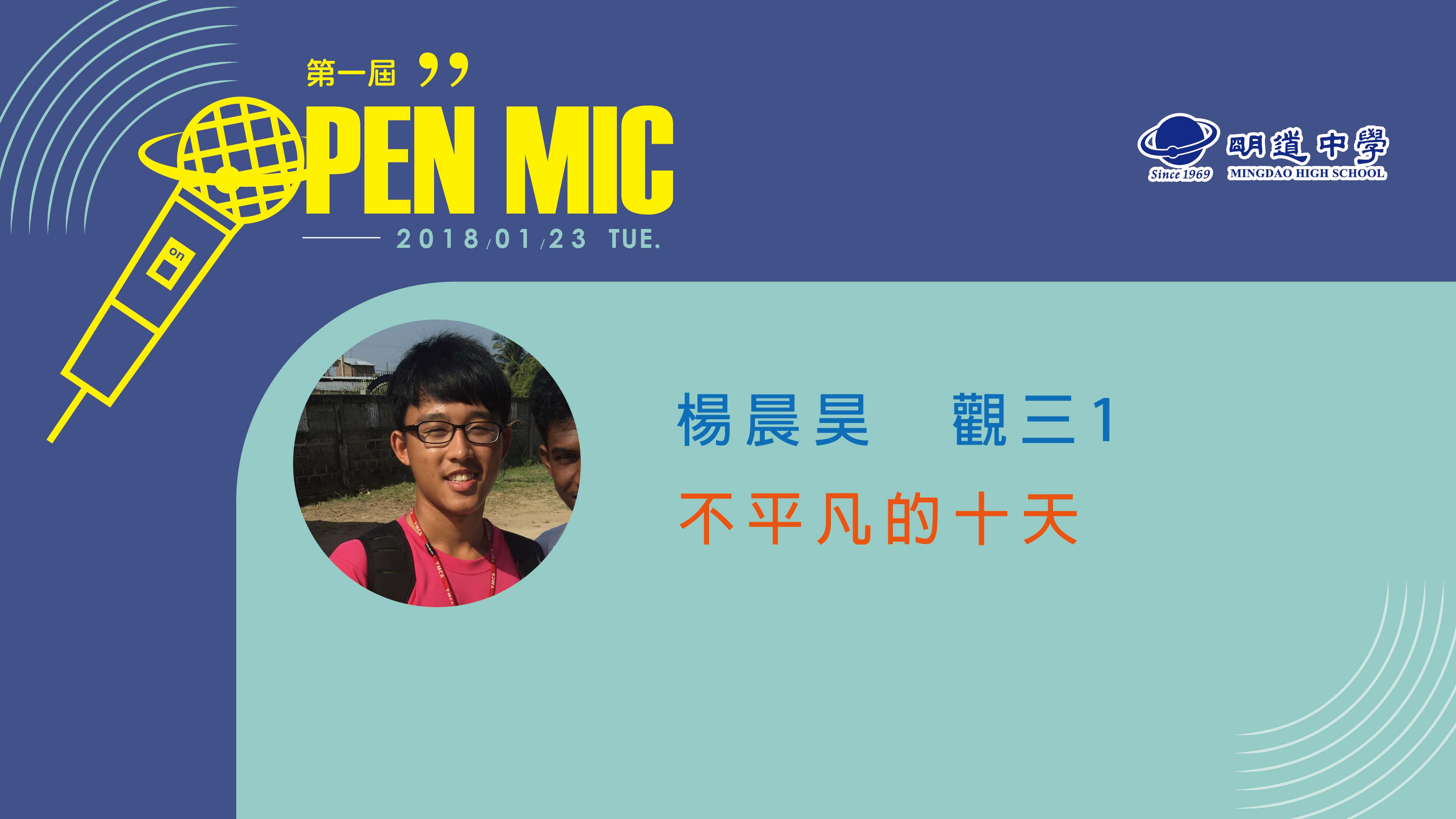 OPEN MIC【不平凡的十天】