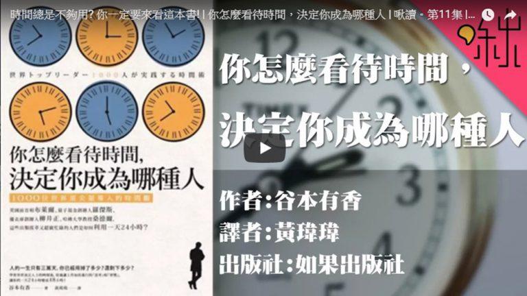 時間總是不夠用? 你一定要來看這本書! | 你怎麼看待時間,決定你成為哪種人 | 啾讀。第11集 | 啾啾鞋