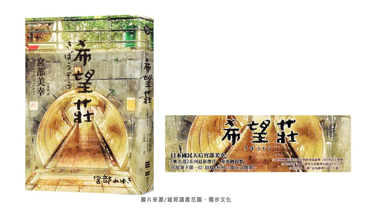 KEEP讀ING閱讀認證X日本國民天后宮部美幸,獲日本大眾文學終身成就獎