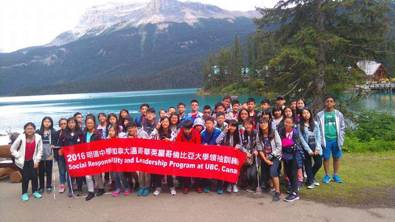 2016加拿大溫哥華英屬哥倫比亞大學(UBC) 菁英領袖訓練營暨洛磯山脈生態之旅