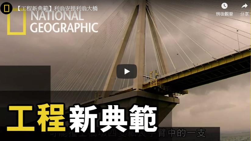【工程新典範】利翁安提利翁大橋