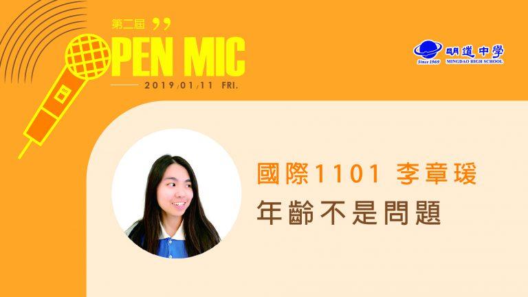 OPEN MIC II【年齡不是問題】