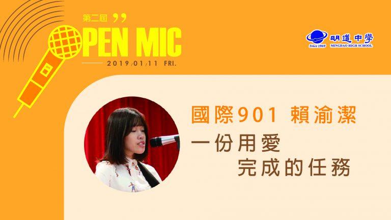 OPEN MIC II【一份用愛完成的任務】