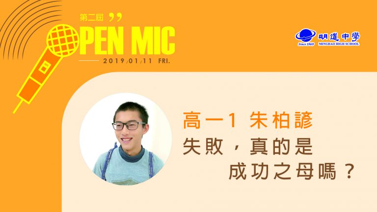 OPEN MIC II【失敗,真的是成功之母嗎?】