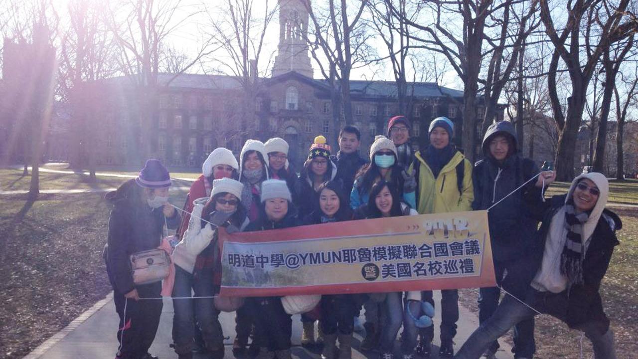 2013「耶魯模擬聯合國」 | 「凍」人的美東巡禮