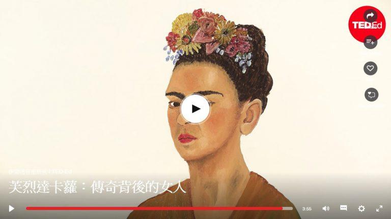 芙烈達卡蘿:傳奇背後的女人