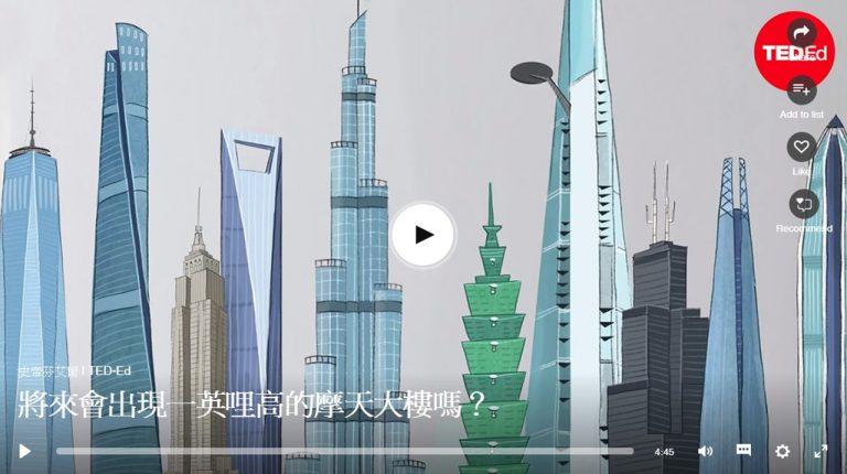 將來會出現一英哩高的摩天大樓嗎?