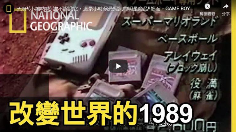 【 改變世界的1989】短片精華版