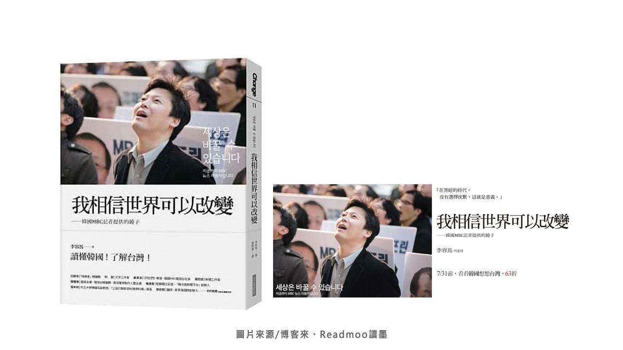 讀懂韓國!了解台灣!X沒有理想的現實,就像沒有未來的現在,選擇未來,唯有改變。