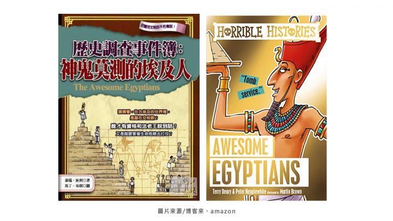 四月新書X尼羅河文明的不杇傳說