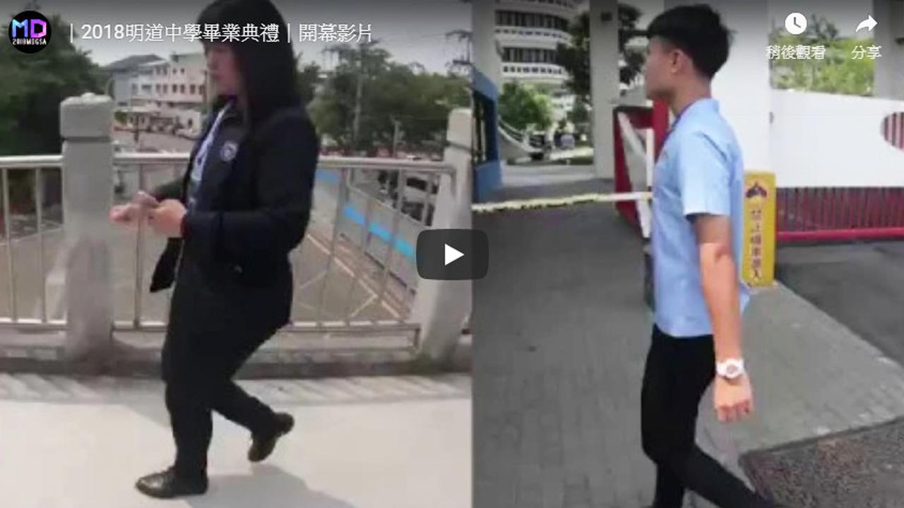 【2018 明道畢聯會】畢業典禮|開幕影片