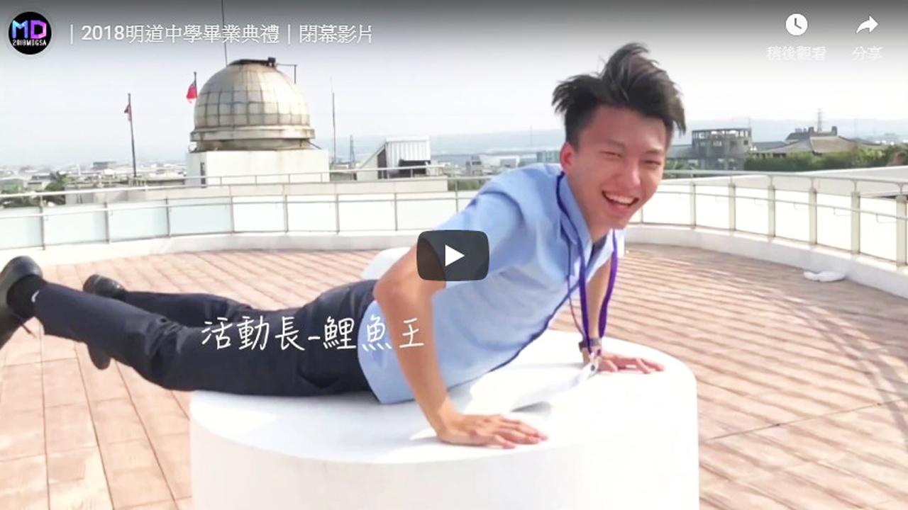 【2018 明道畢聯會】畢業典禮|閉幕影片