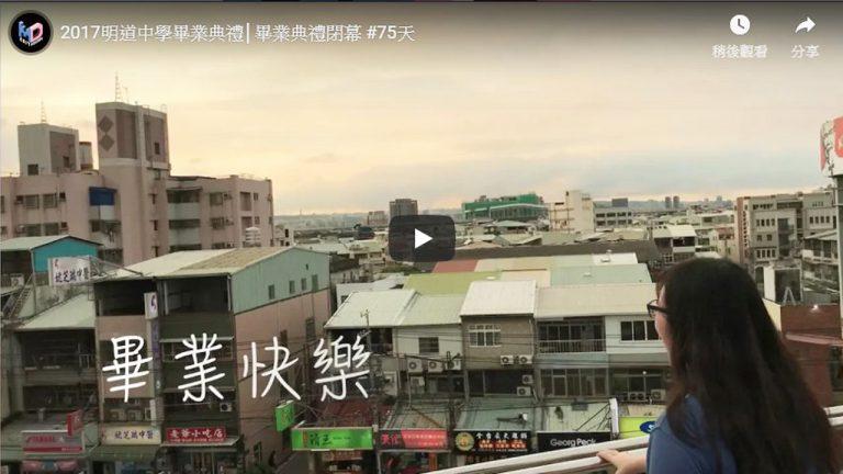 【2017明道畢聯會】畢業典禮│閉幕影片