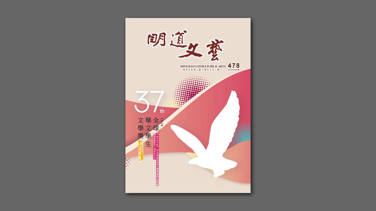 明道文藝第478期【37th全球華文學生文學獎】