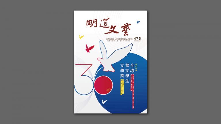 明道文藝第475期【36th全球華文學生文學獎】