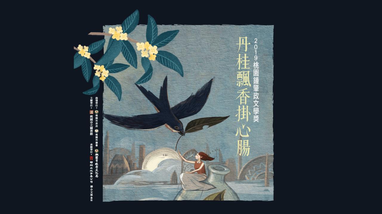 2019桃園鍾肇政文學獎
