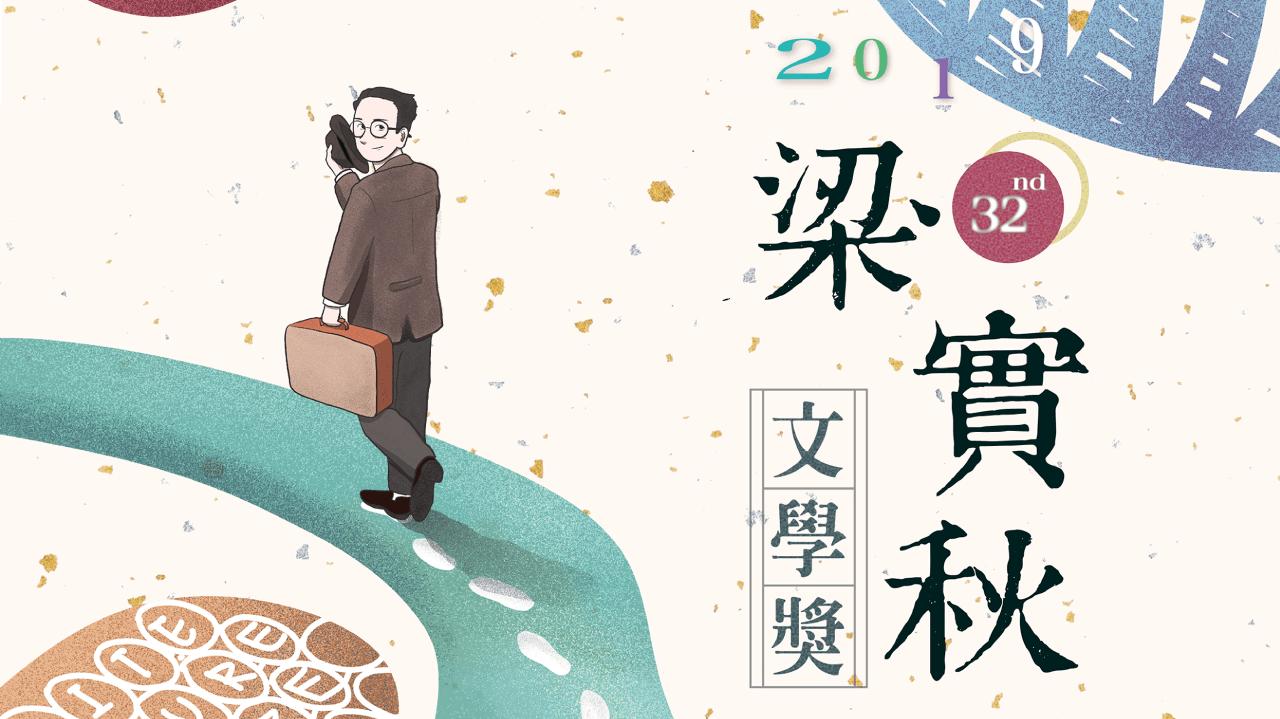2019第32屆梁實秋文學獎