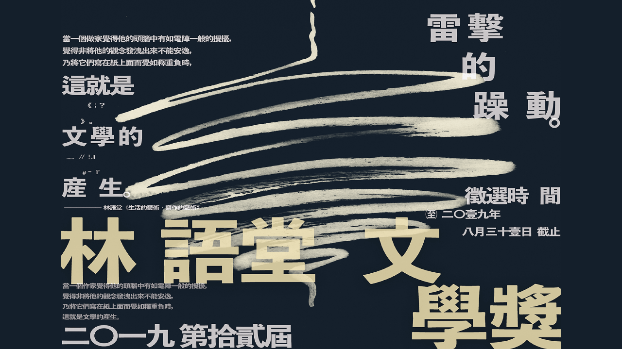 2019林語堂文學獎