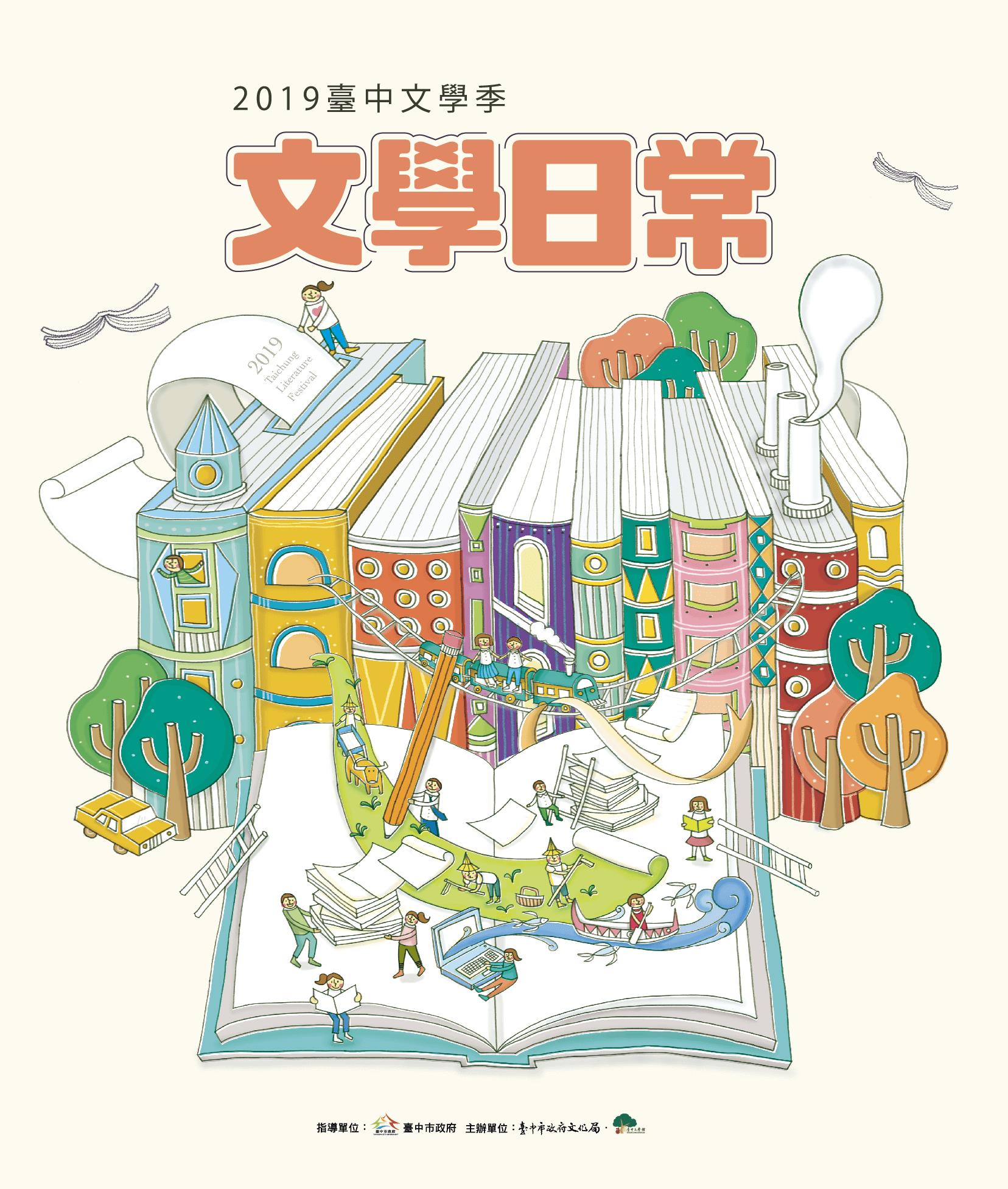 2019臺中文學季-文學日常