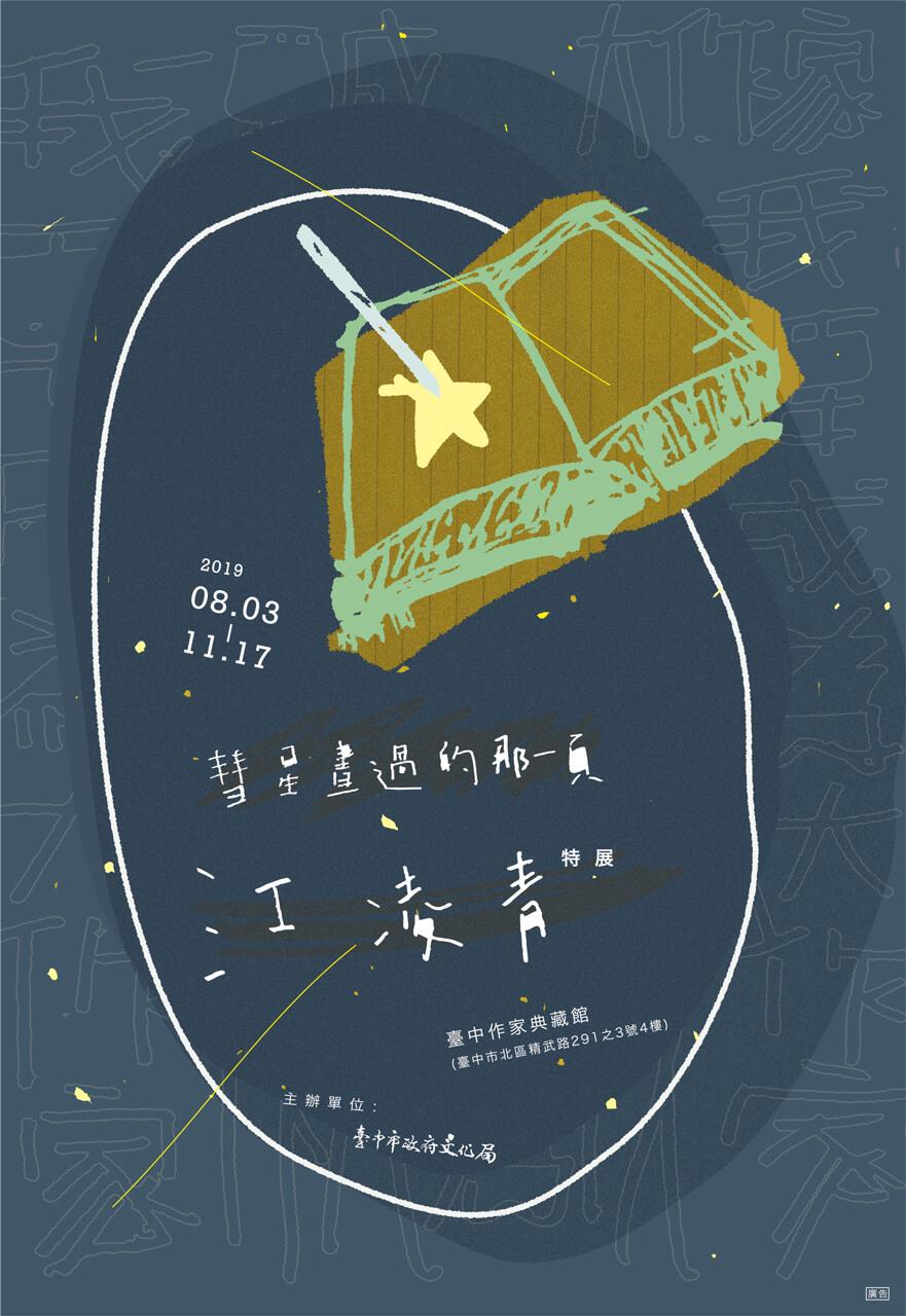 8/3-11/17臺中作家典藏館「彗星畫過的那一頁:江凌青特展」