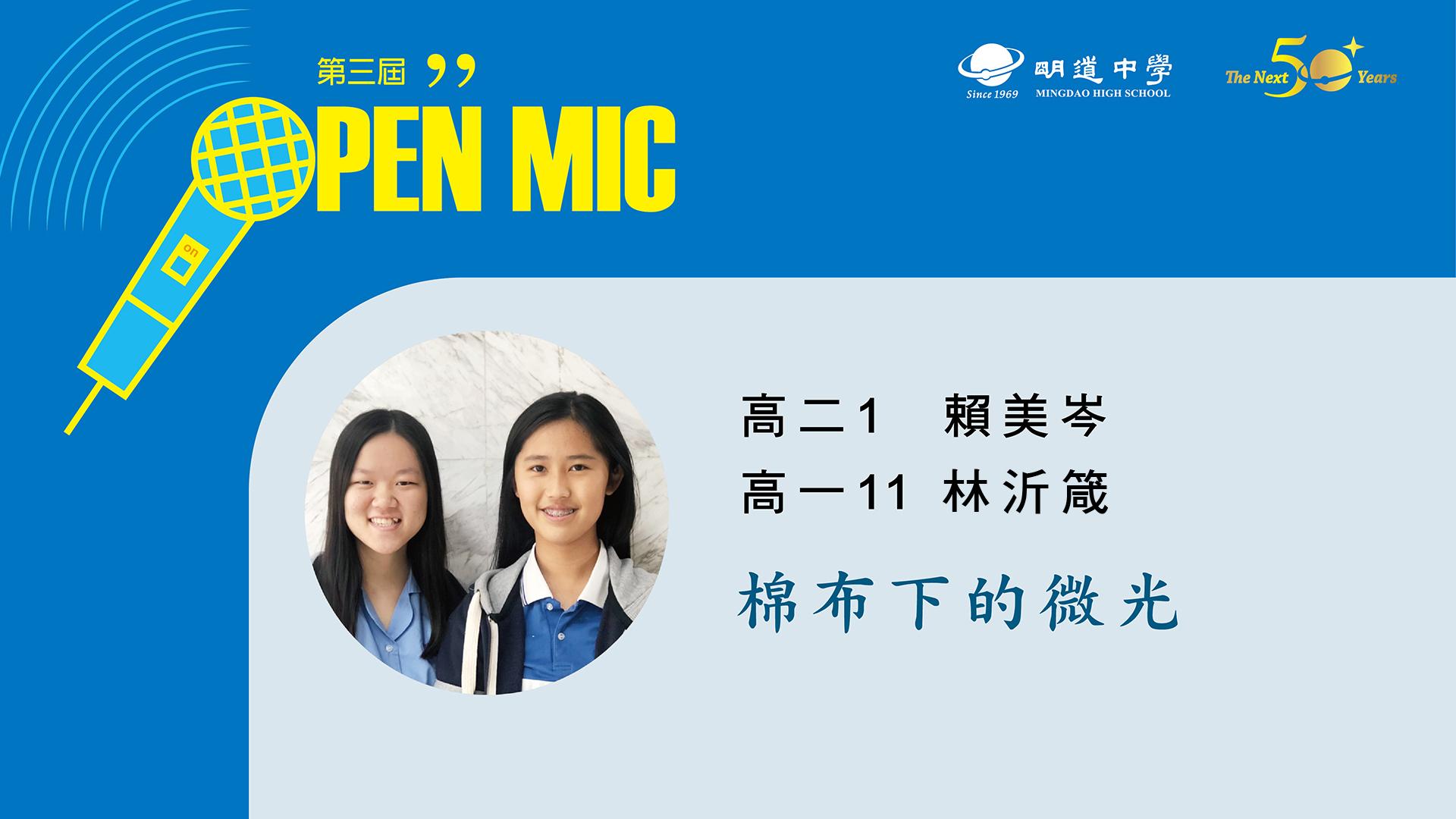 OPEN MIC III 【棉布下的微光】