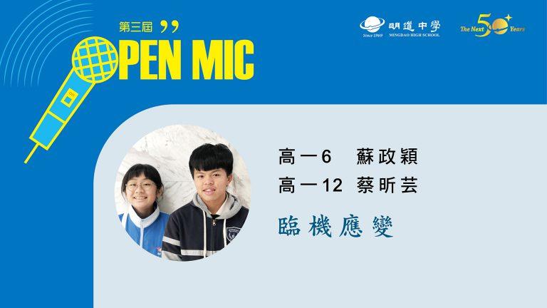 OPEN MIC III 【臨機應變】