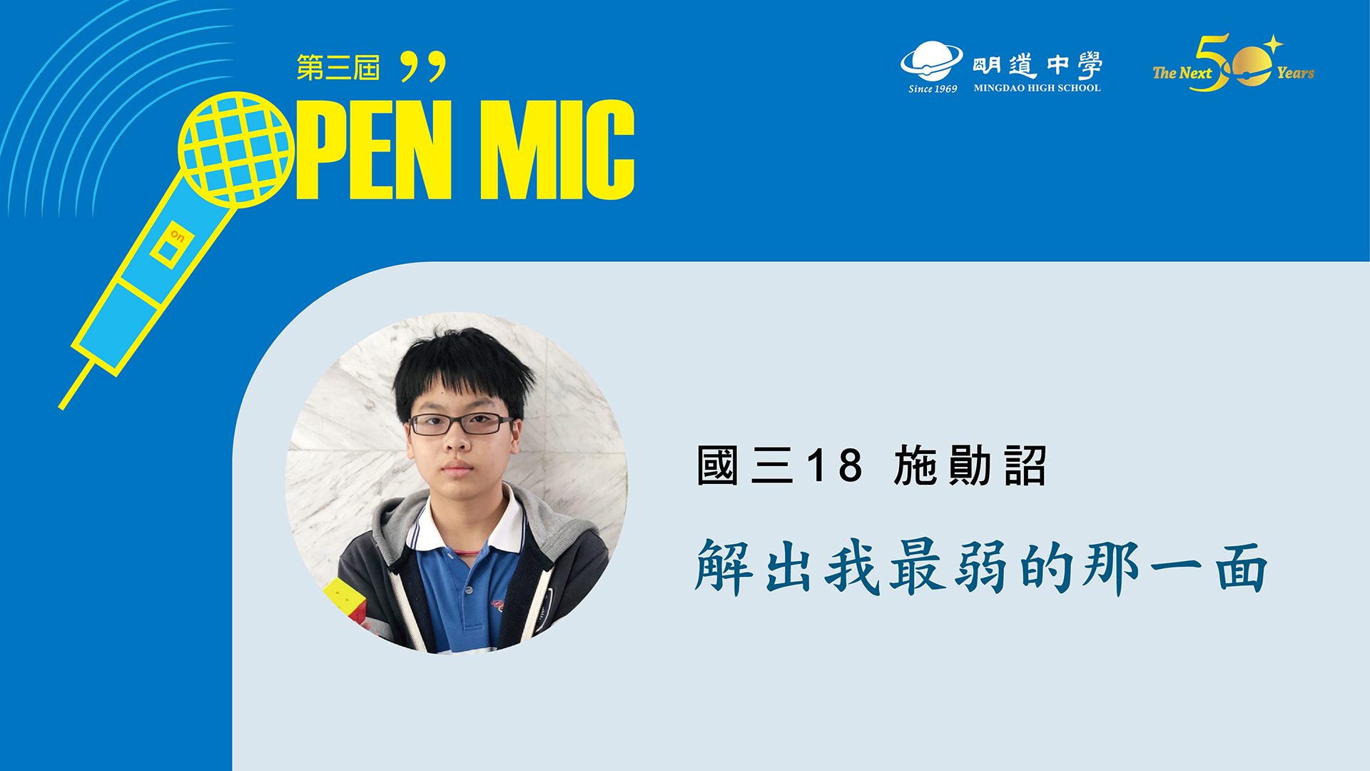 OPEN MIC III 【解出我最弱的那一面】