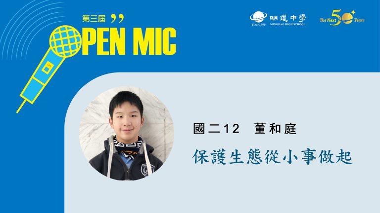 OPEN MIC III 【保護生態從小事做起】