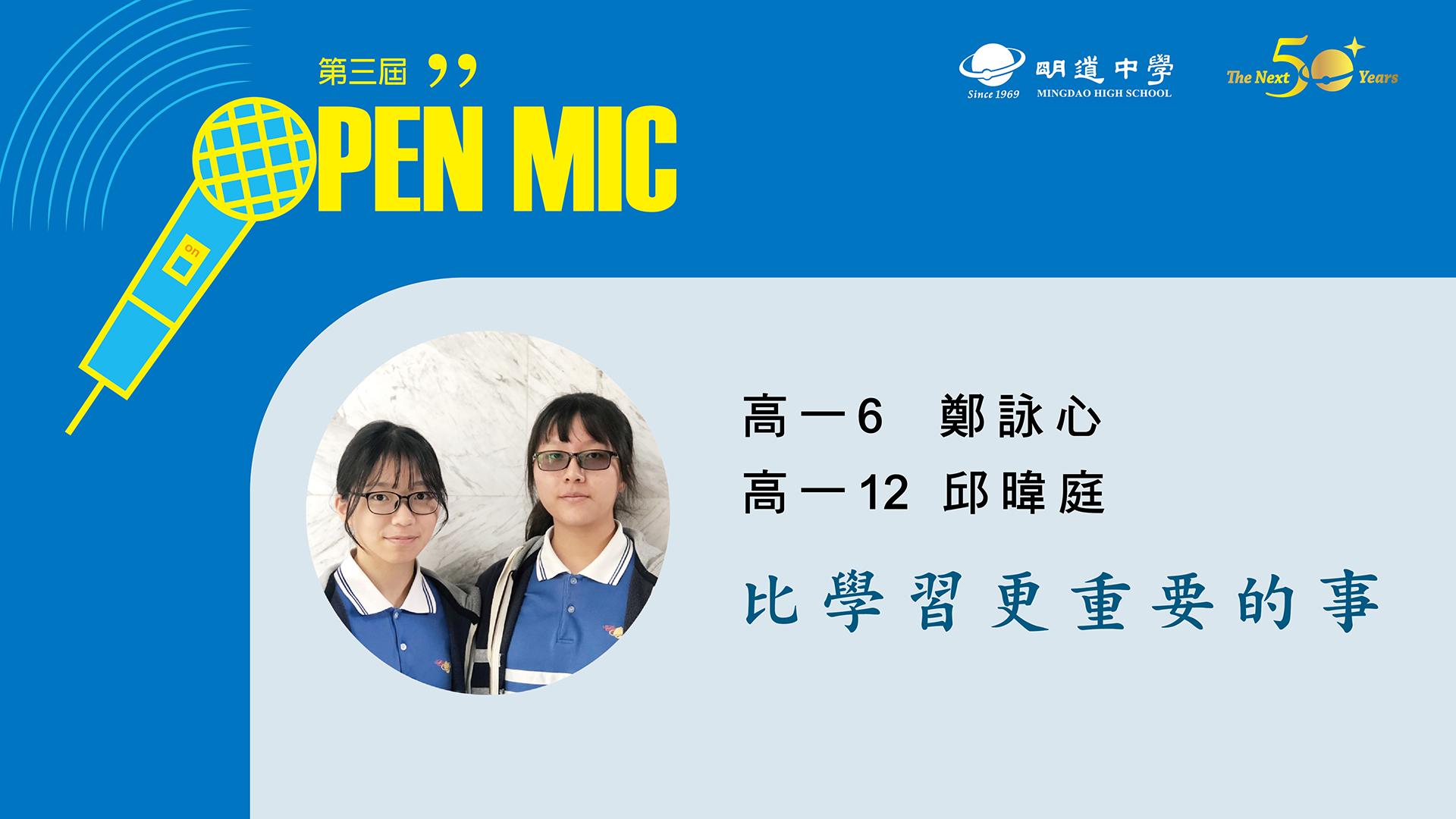 OPEN MIC III 【比學習更重要的事】