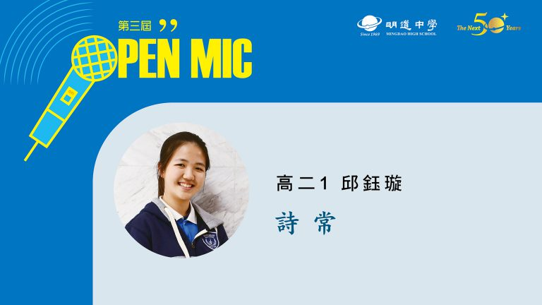 OPEN MIC III 【詩常】