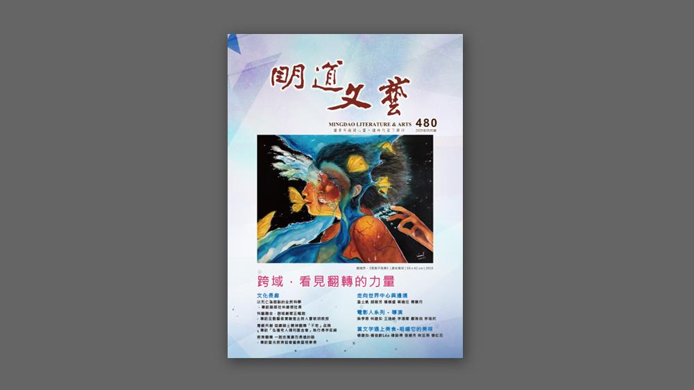 明道文藝第480期【跨域,看見翻轉的力量】