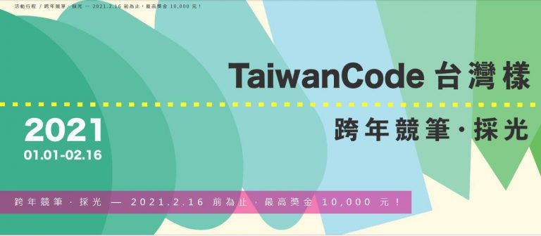 「TaiwanCode 台灣樣:跨年競筆.採光」徵件