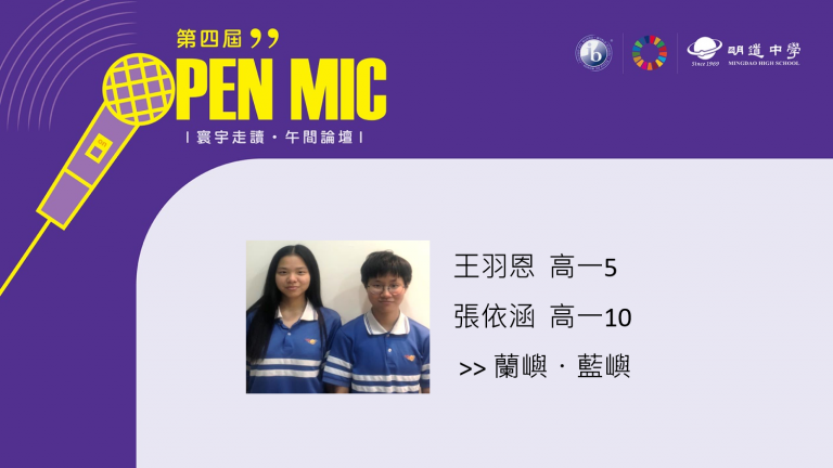 OPEN MIC IV 【蘭嶼・藍嶼】