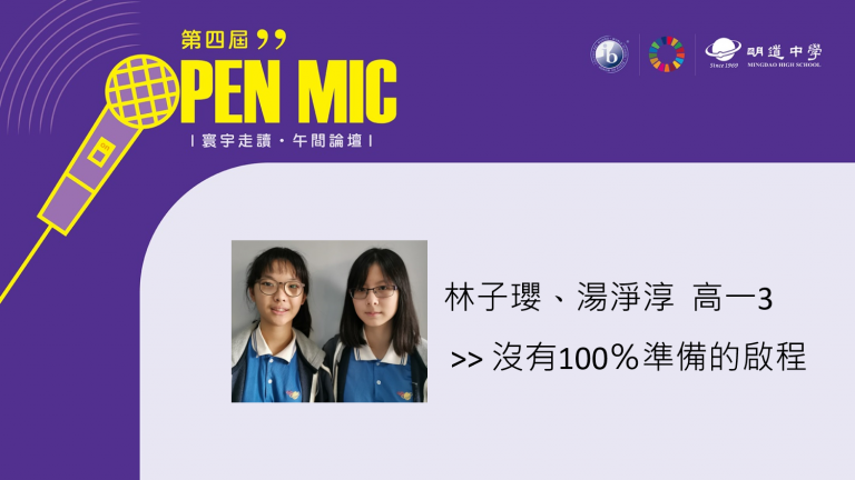 OPEN MIC IV 【沒有100%準備的啟程】