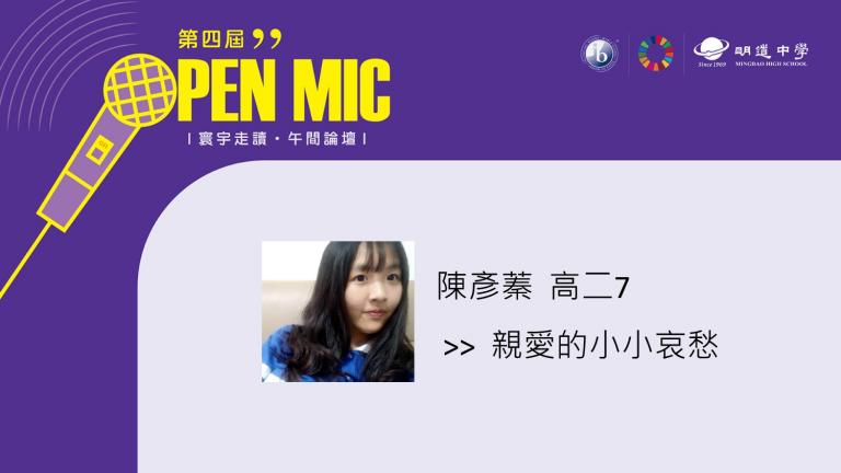 OPEN MIC IV 【親愛的小小哀愁】