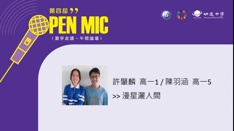OPEN MIC IV 【漫星灑人間 】