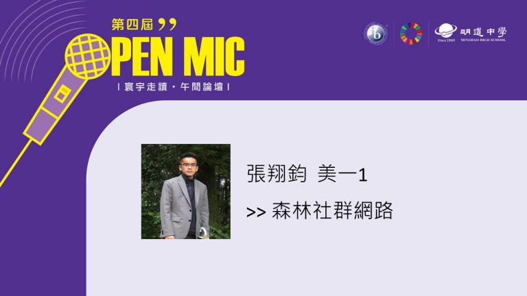 OPNE MIC IV 【森林社群網路】