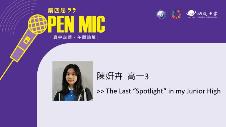 "OPEN MIC IV【The Last ""Spotlight"" in my Junior High】"