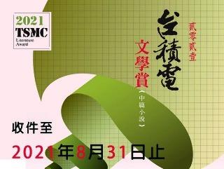 2021台積電文學賞【中篇小說】徵文
