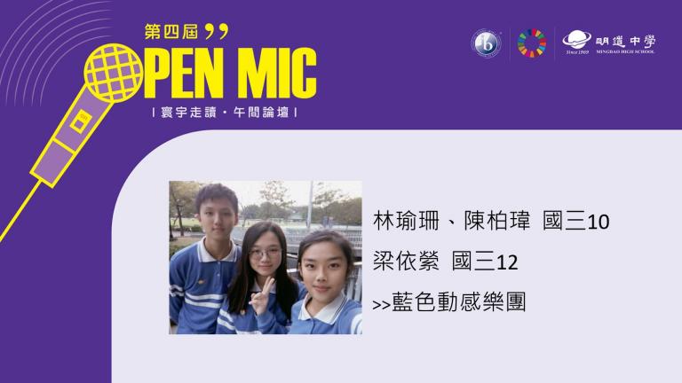 OPEN MIC IV【藍色動感樂團】