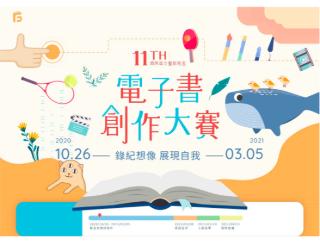 2021第十一屆國際華文暨教育盃電子書創作大賽
