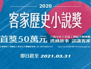 2020客家歷史小說獎徵文開跑!