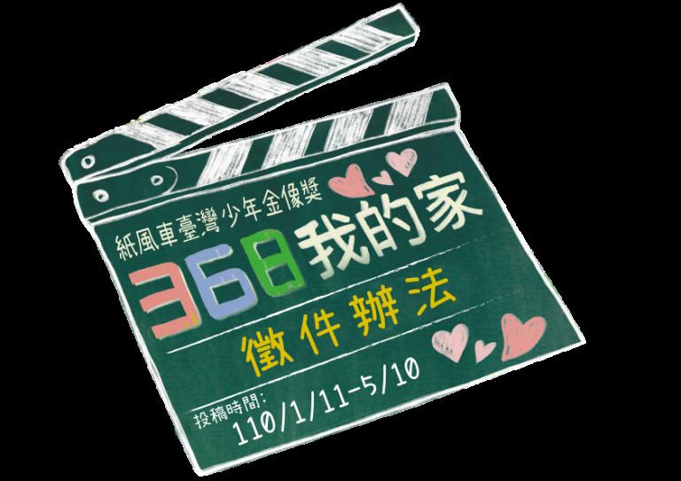 【紙風車臺灣少年金像獎-368我的家】影片徵選