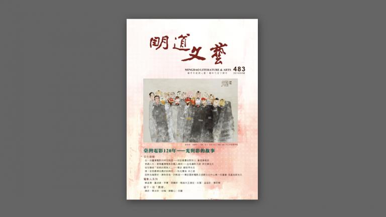 明道文藝第483期 【台灣電影120年 — 光與影的故事】